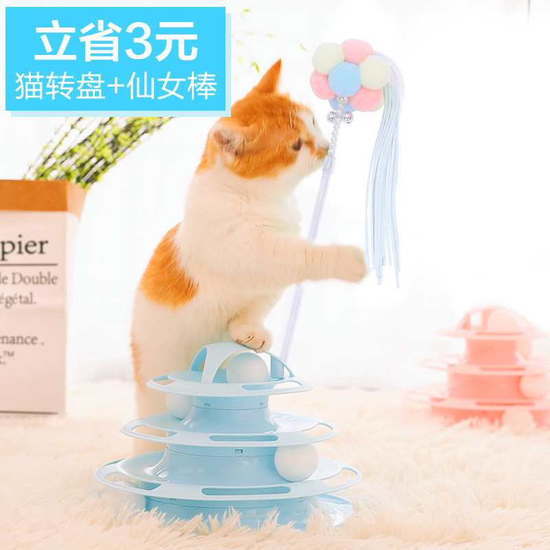 BLUE (CAT TURNTABLE + FAIRY STICK  DAILY PRICE OF PROVINCE 3 YUAN)