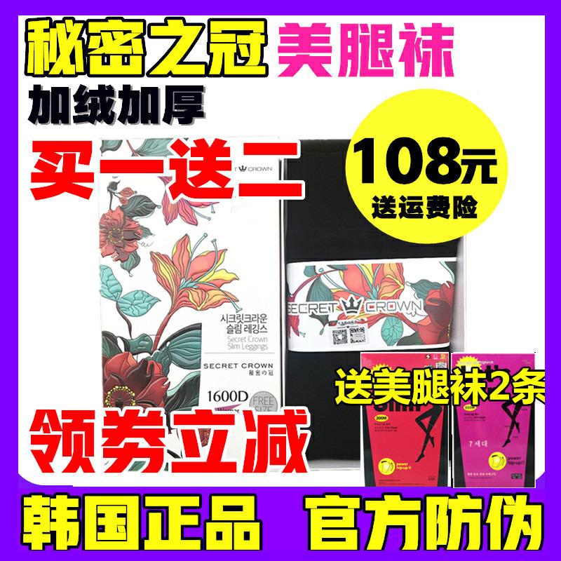 Xà cạp chính hãng Hàn Quốc Secret Crown Skinny Vớ Lady 1600D Áo khoác ngoài nhung nhung Plus nhung dày - Vớ giảm béo