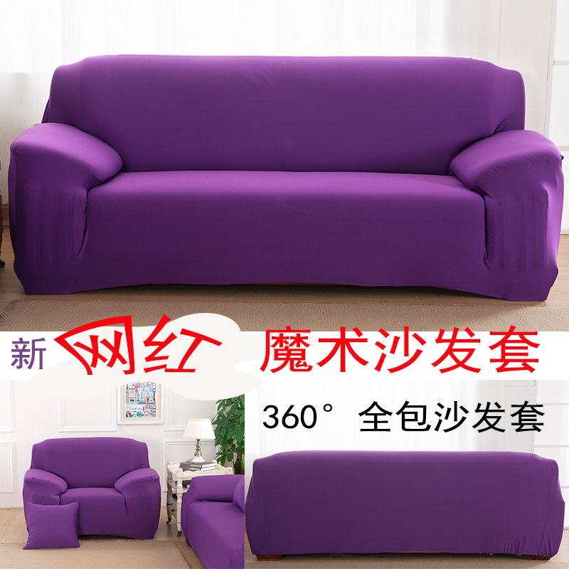 Admirable All Inclusive Elastic Universal Sofa Cover Full Cover Sofa Pabps2019 Chair Design Images Pabps2019Com