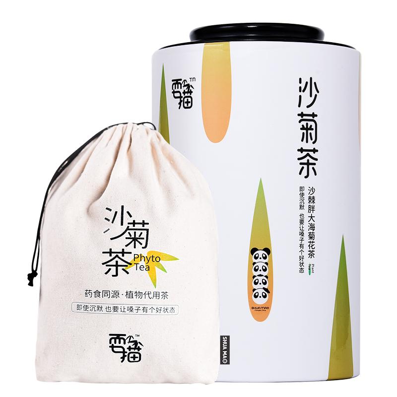 【耍猫润喉茶】教师组合护嗓沙菊茶