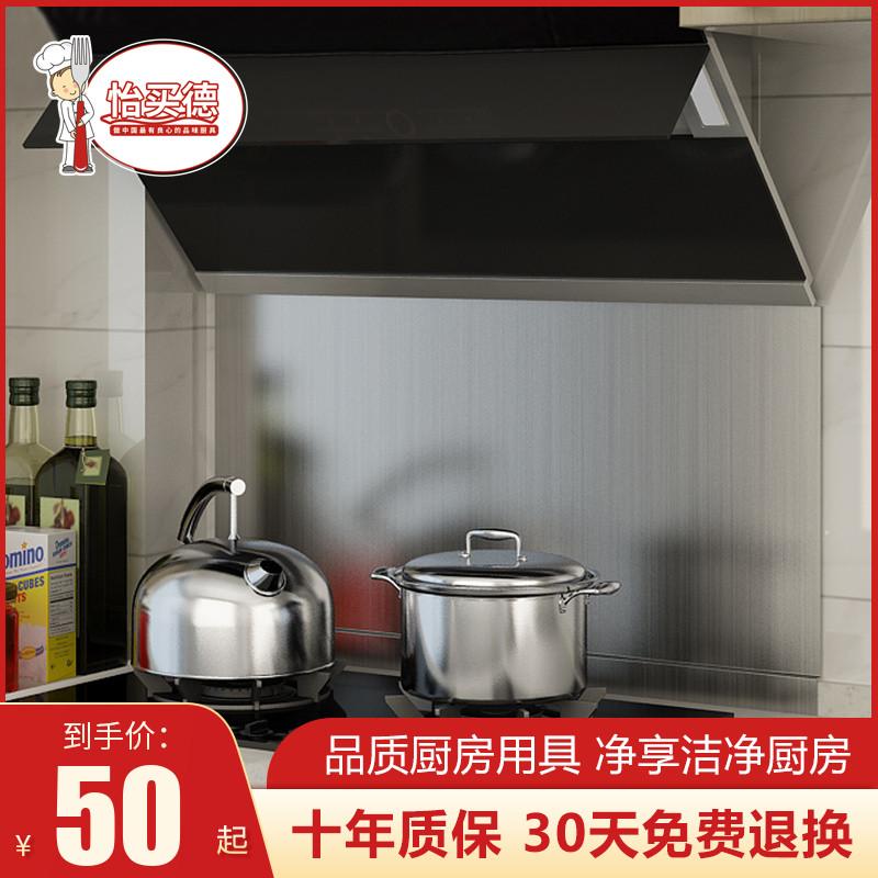厨房不锈钢防水防油贴纸耐高温灶台墙贴家用橱柜油烟瓷砖防潮加厚