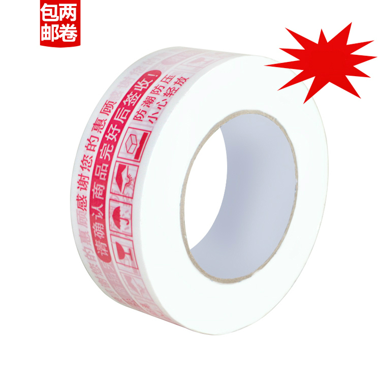 Ngôn ngữ cảnh báo niêm phong băng keo đóng gói băng keo băng niêm phong 150 mét (2 cuộn)
