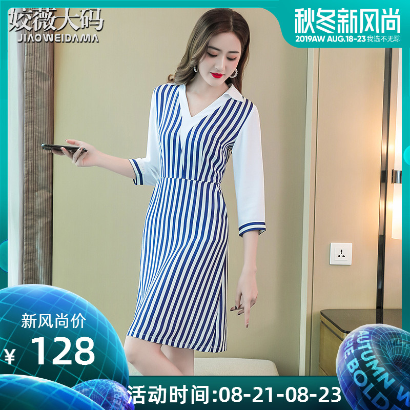 Large size women's fat mm autumn autumn 2019 New loose cover belly was thin thin chiffon dress
