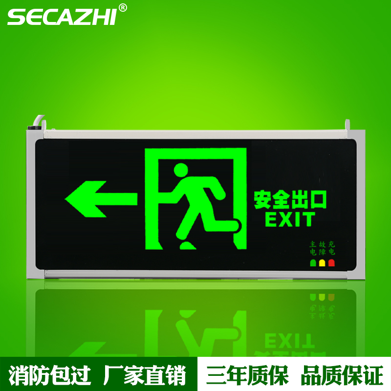 Shuaizhi New National Standard Fire Emergency Light Plug In Safety Exit Evacuation Indicator Led Channel Sign