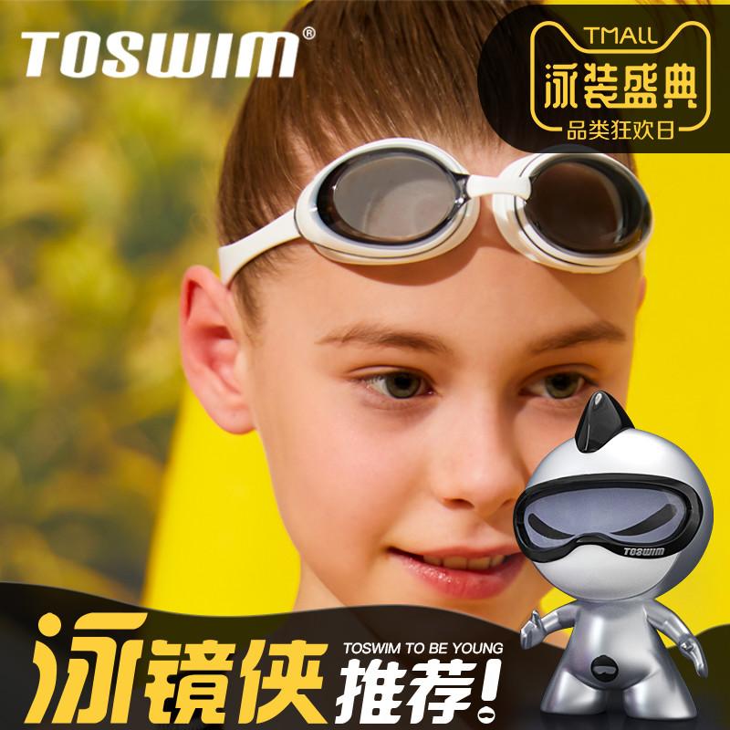 TOSWIM拓胜专业儿童泳镜防雾防水高清大框男女舒适训练游泳眼镜