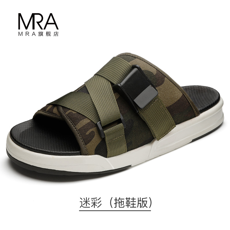 Camouflage (slipper Version)