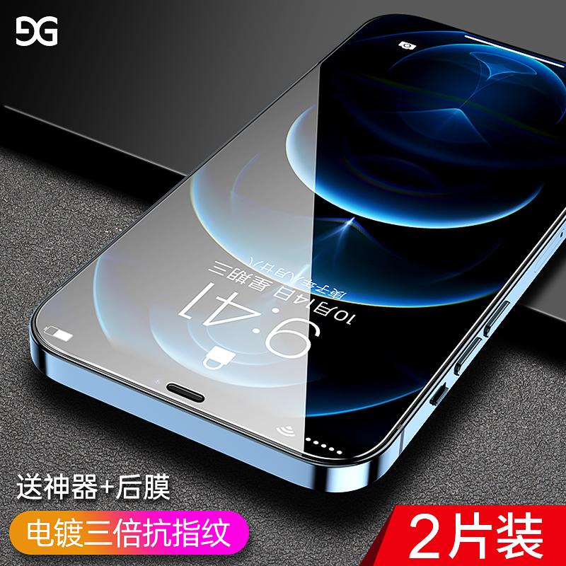 GUSGU 古尚古 iPhone苹果全系列防爆钢化膜 2片装 天猫优惠券折后¥5起包邮(需领券)