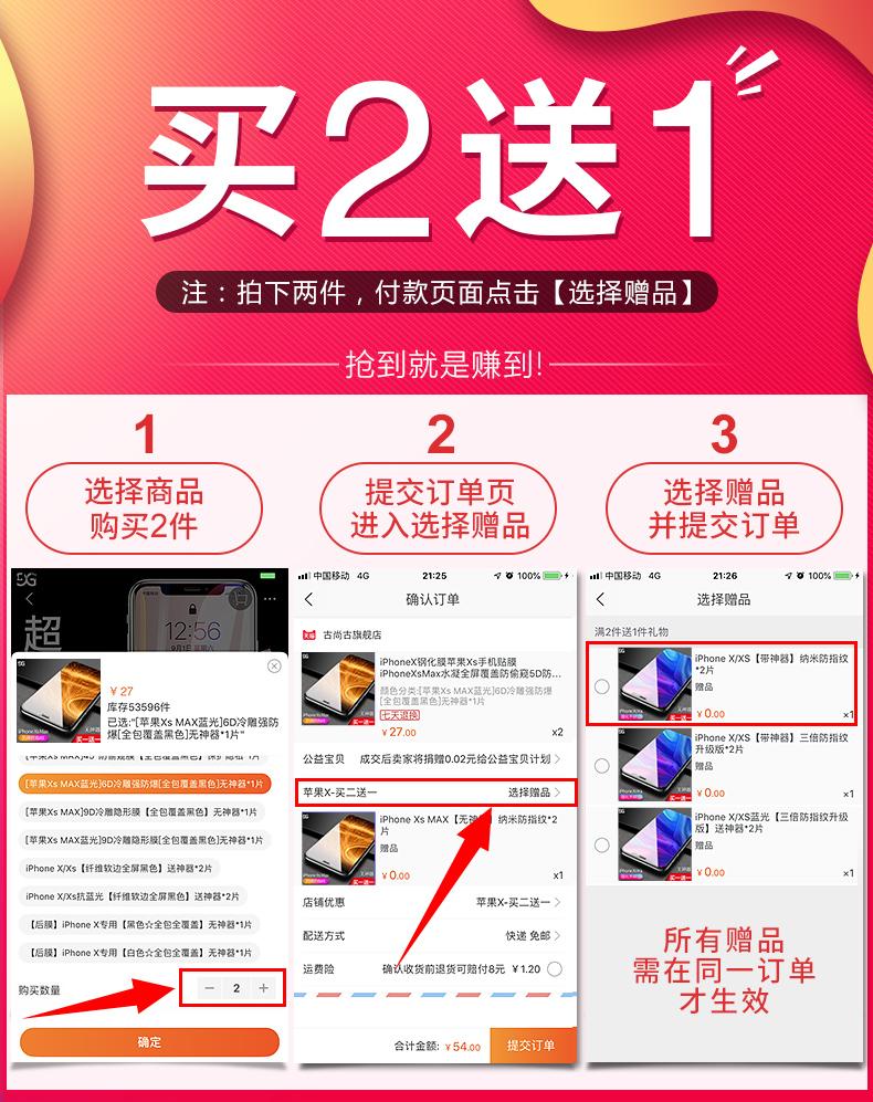 【古尚古旗舰店】苹果全系列2片神器+后膜3
