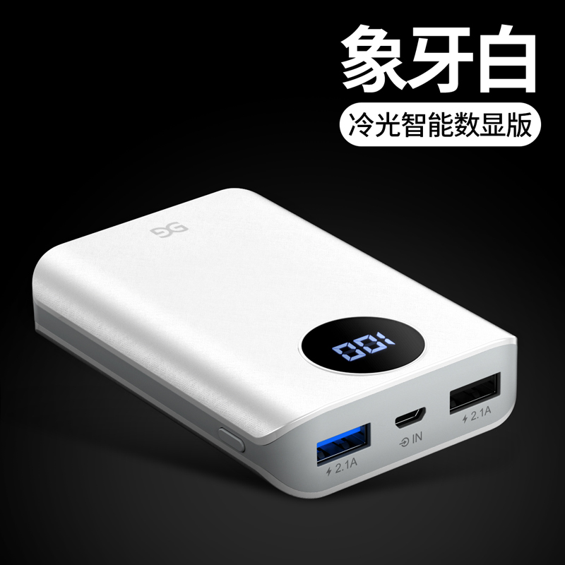 White [small Body ★ Large Capacity ★ Cold Light Intelligent Digital Display]. Send Data Cable