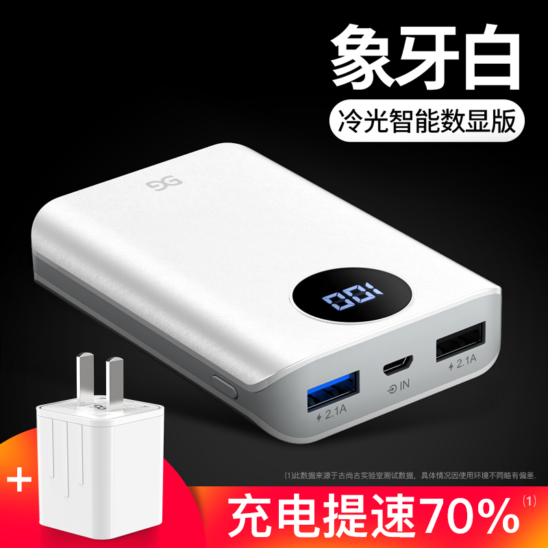 White [small Body ★ Large Capacity ★ Cold Light Intelligent Digital Display Version]. Dual Usb Fast Charge Head