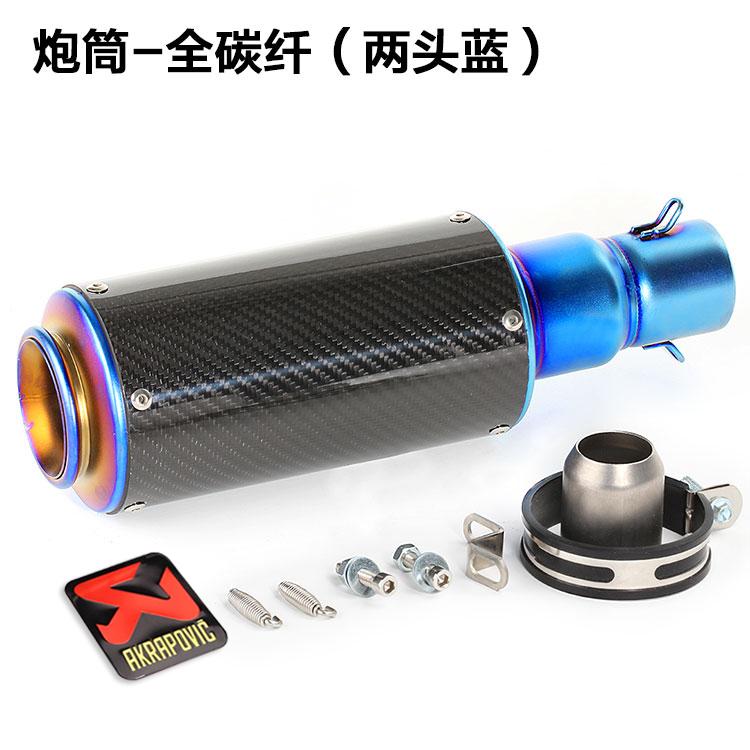 Цвет: Ствол пушки-полный углеродного волокна (две синие)