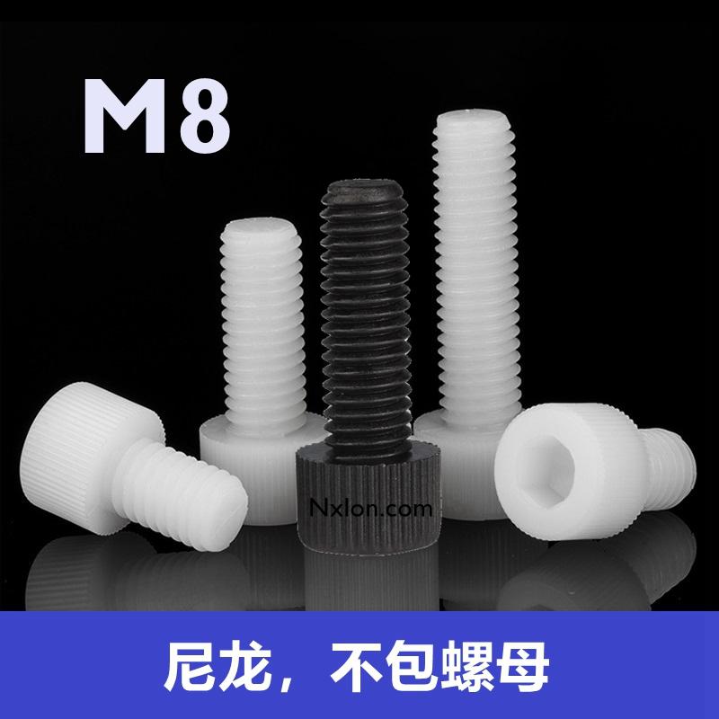 內六角螺絲-M8內六角圓柱頭螺釘螺栓