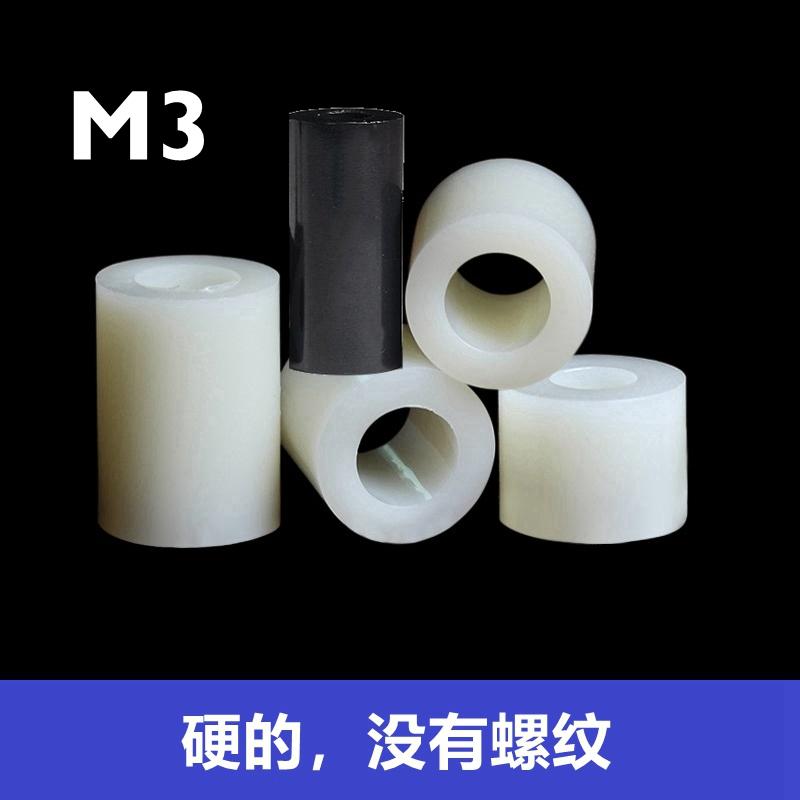 國標M3塑料直通柱ABS隔離柱
