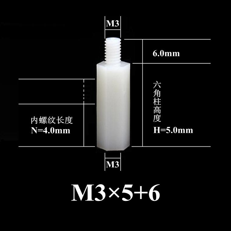 国标尼龙单通柱HTS-305,M3*5+6,PCB线路板塑胶螺柱