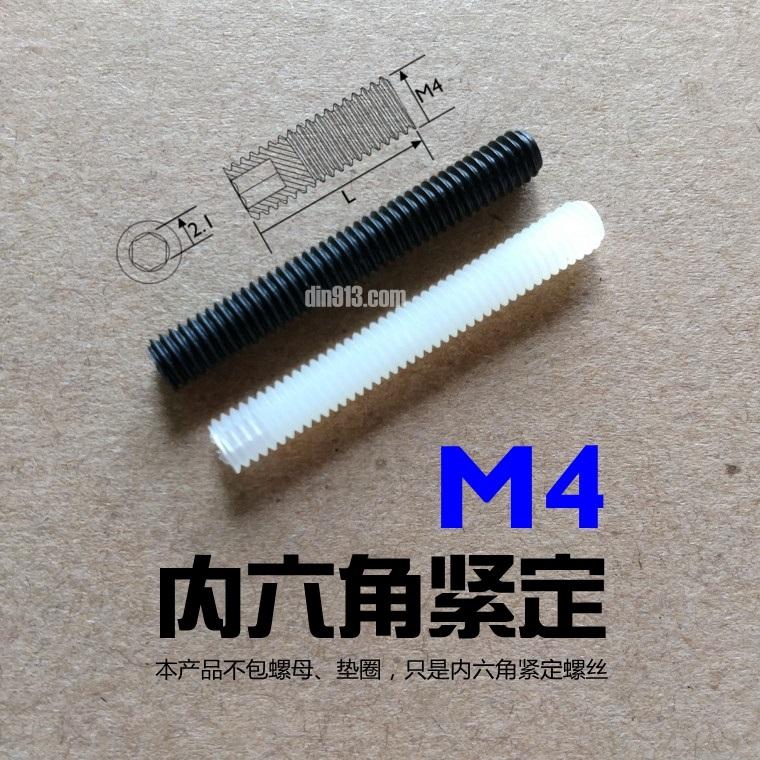 国标DIN913尼龙内六角紧定螺丝
