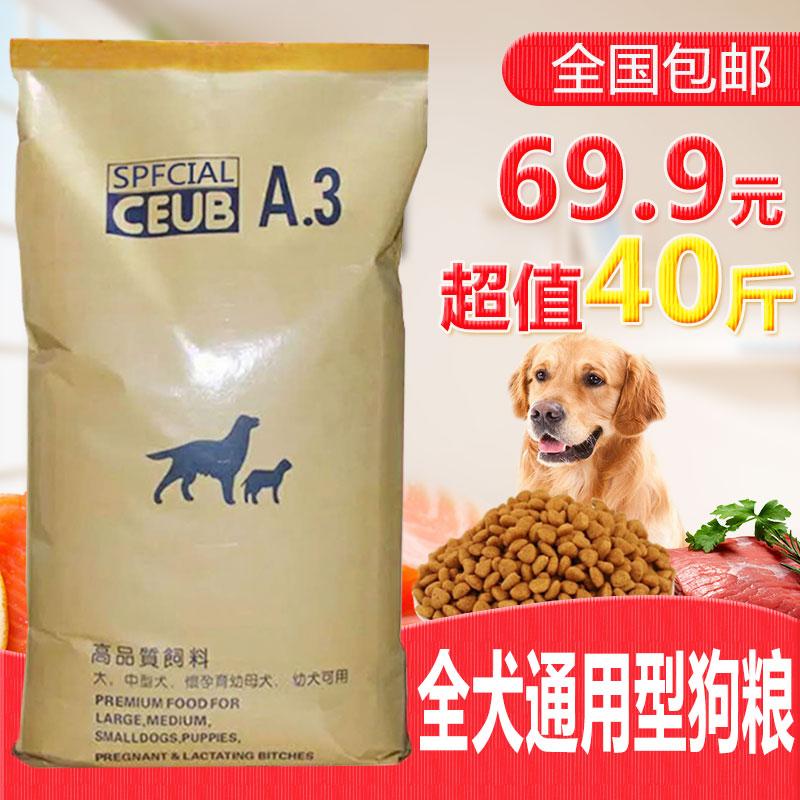 Thức ăn cho chó 40 jins Chó tha mồi vàng Samoyed Labrador Huskies Chó chăn cừu Thức ăn cho chó trưởng thành Chó con 20kg Phổ thông - Chó Staples