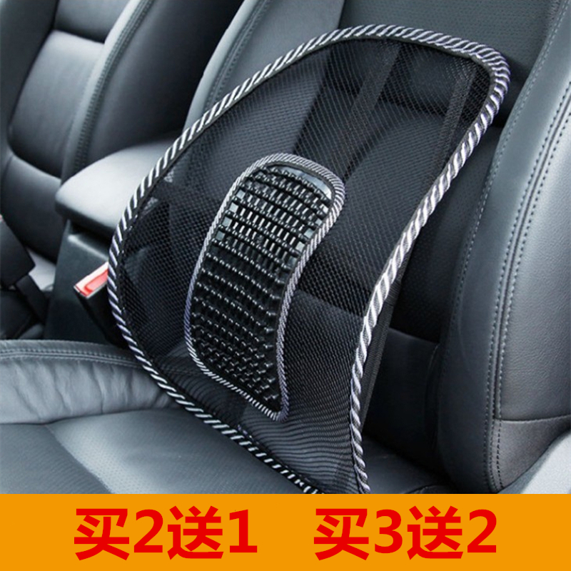 Daily specials summer breathable seat waist by Home Office backrest car waist pillow cushion chair cushion