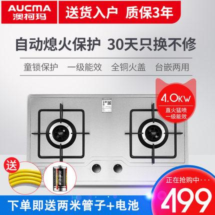 Aucma/澳柯玛 3D16G燃气灶嵌入煤气灶双灶家用台式天然气液化气炉