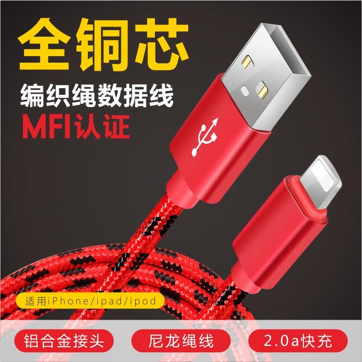 苹果数据线iphone6s/7/7s/8p/x铝合金头编织线ipadipod快充线2a