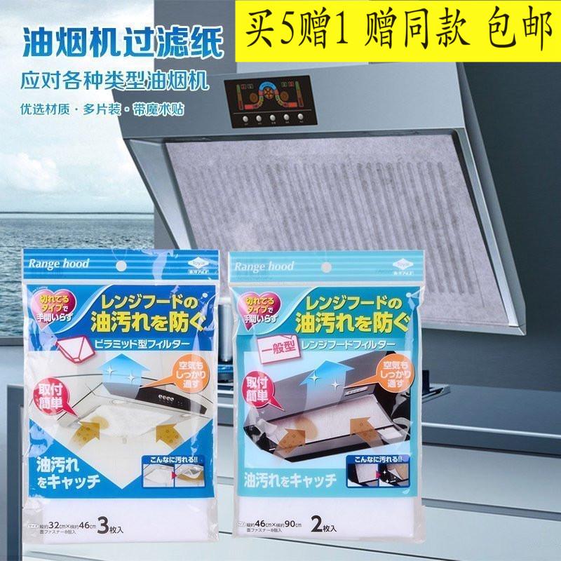 日本进口厨房抽油烟机过滤网吸油纸贴膜隔油网罩吸油烟机防油贴纸