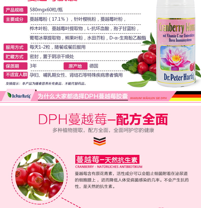 德国Dr.Peter Hartig高浓度蔓越莓精华胶囊60粒 女性维持泌尿健康 产品系列 第5张