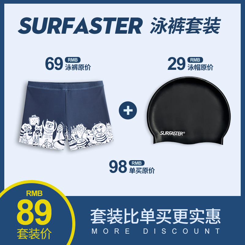 1472032068cc3 Flood control flat angle large size swimming trunks male sense suit hot ...