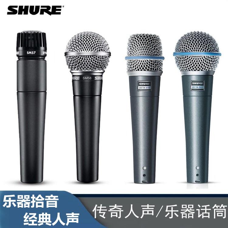 shure舒爾sm58 beta58a/57a sm57專業演出有線麥克風樂器拾音話筒