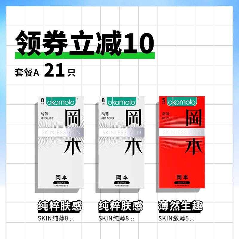 Okamoto 冈本 Skin系列 超润滑激薄避孕套 21只 天猫优惠券折后¥39.9包邮(¥69.9-30)