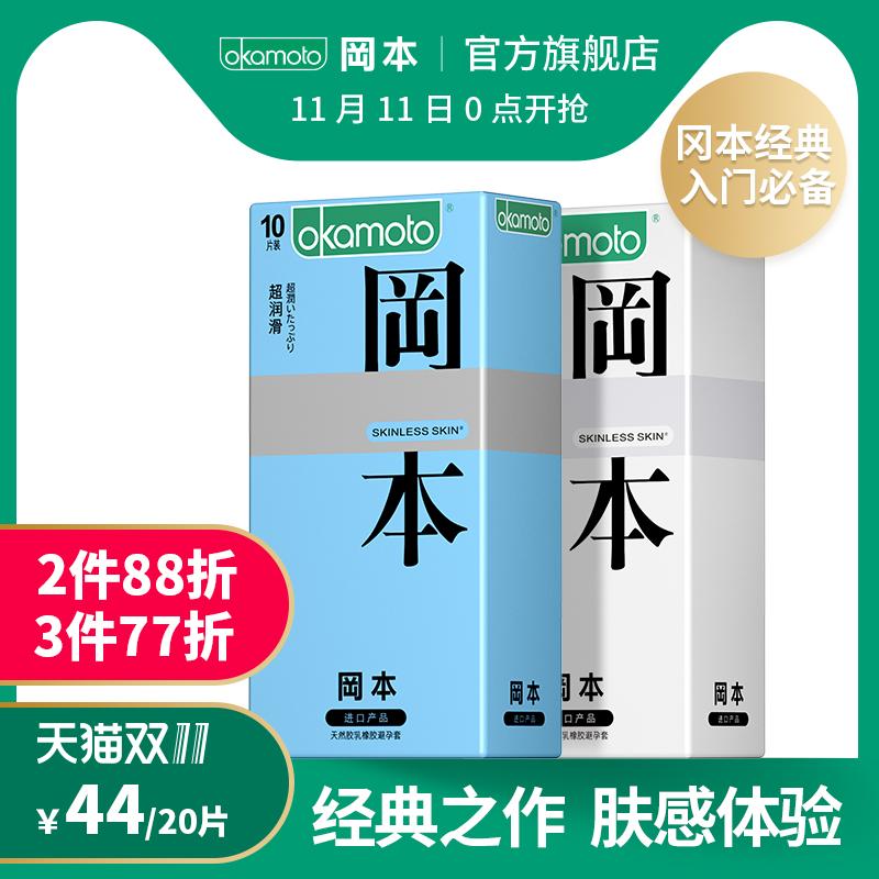 Okamoto 冈本 SKIN系列 避孕套组合 20个*2件 双重优惠折后¥42.44包邮(拍2件)