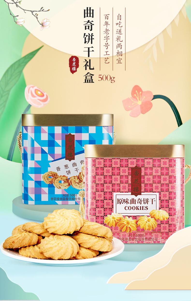 中华老字号 杏花楼 曲奇饼干 500g礼盒罐装 双重优惠折后¥29.9包邮 原味、葱香可选 京东¥79
