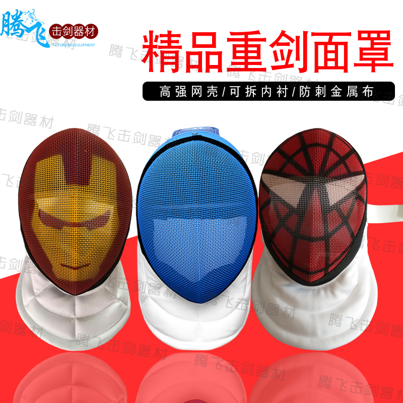 Fencing equipment adult children's color epee mask CE certification products can participate in the competition promotion