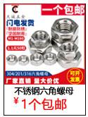 不锈钢圆头盘头内六角螺丝钉半圆杯蘑菇头螺栓详细照片