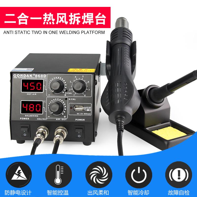 Высокий следовать 868D горячий воздух пистолет сварной шов тайвань сын привел удвоить количество заметный большой мощности мобильный телефон служба паяльником. демонтировать сварной шов тайвань установите