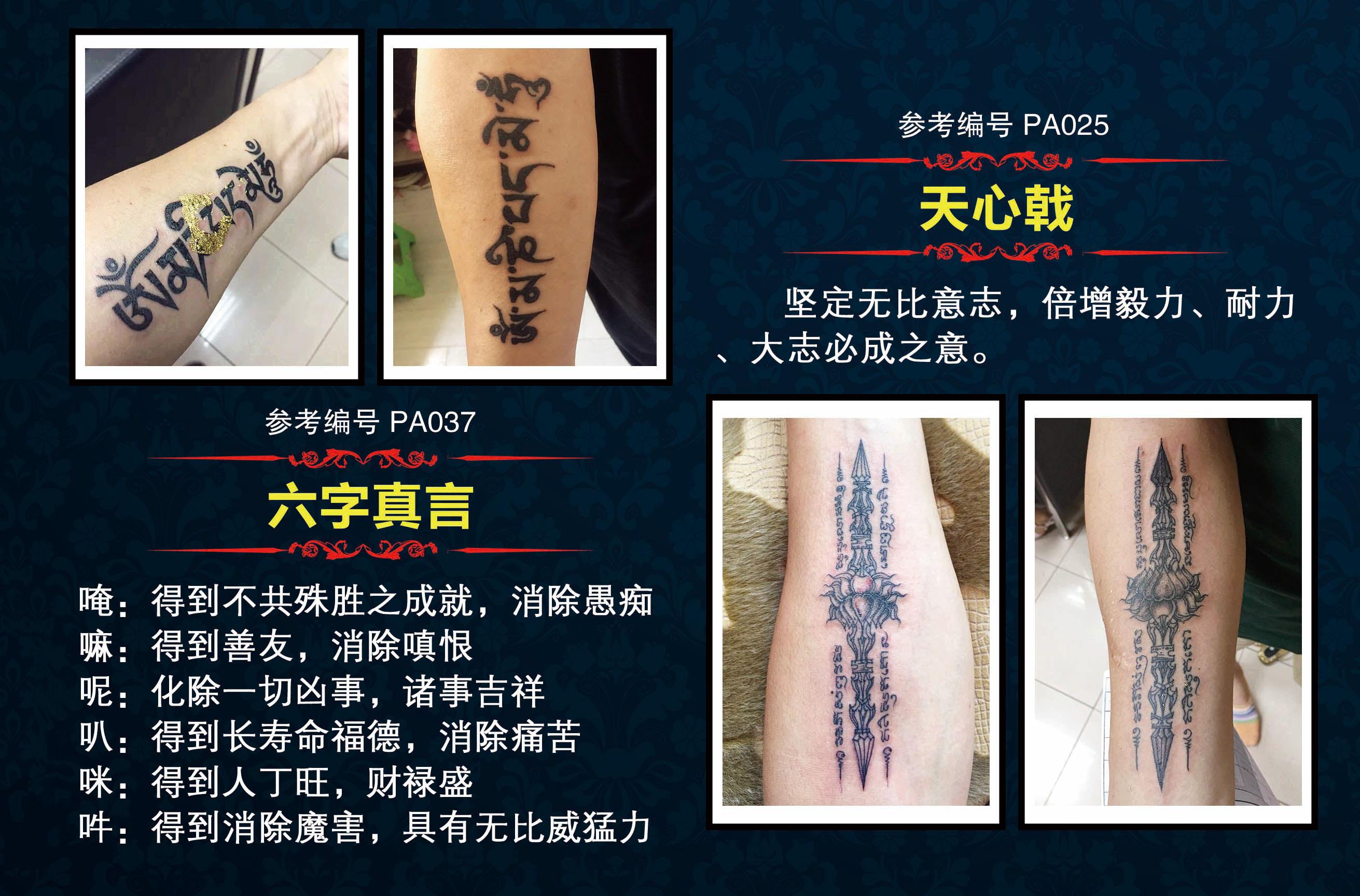 泰国刺符纹身预约男女满背纹身梵文刺青象神五条经文