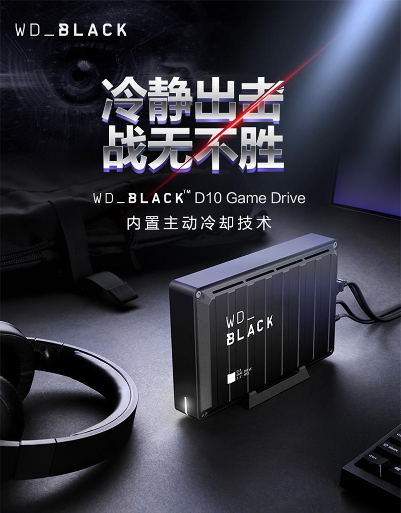 金盒特价 Western Digital 西部数据 Black D10 游戏硬盘 12TB 7.7折$229.99 海淘转运到手约¥1697