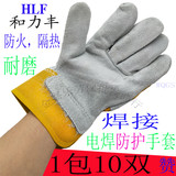 12 pairs of large mouth welding gloves leather wear thickened two welding short short-length welding welder labor insurance gloves