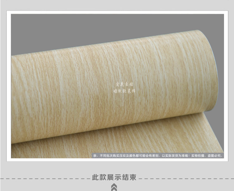Pvc Self Adhesive Wallpaper Wood Wa End 11 14 2018 7 15 Am