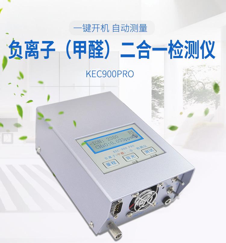 负离子甲醛检测设备多少钱-厂家直销从不做低价仪器