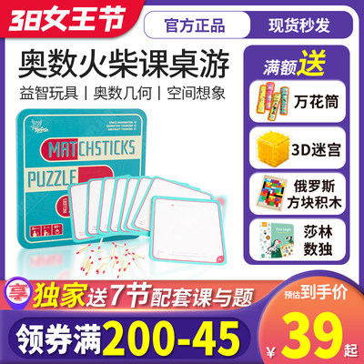 Original Children's Board Game with Rays and Mathematical Matches Cultivating Mathematical and Mathematical Thinking Iron Box Magnetic Matches