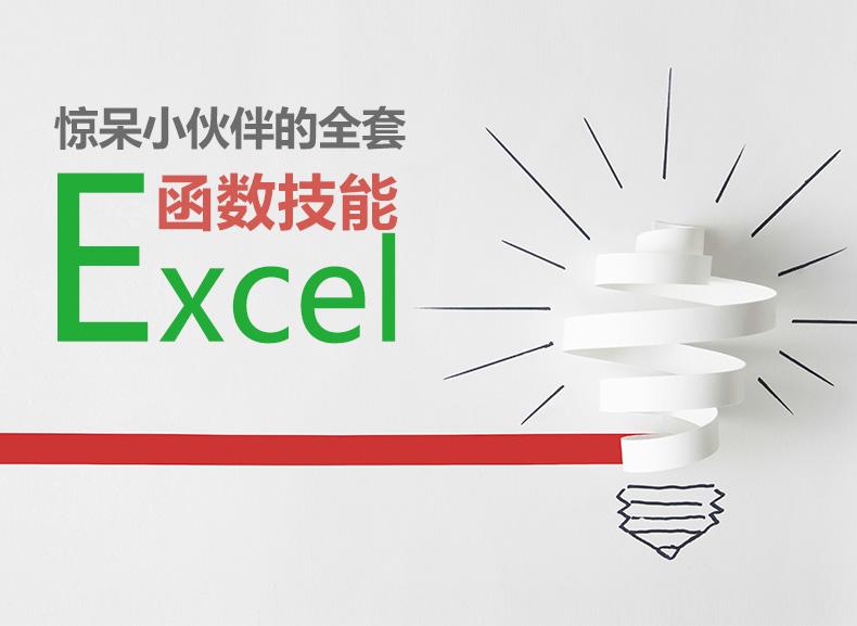 惊呆小伙伴的全套Excel函数技能【二】_02.jpg