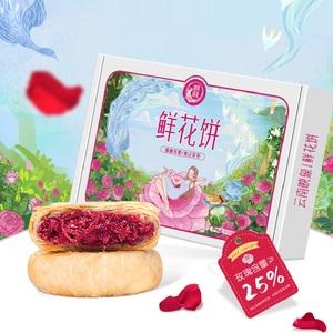 【精美礼盒独立装】云南特产玫瑰鲜花饼