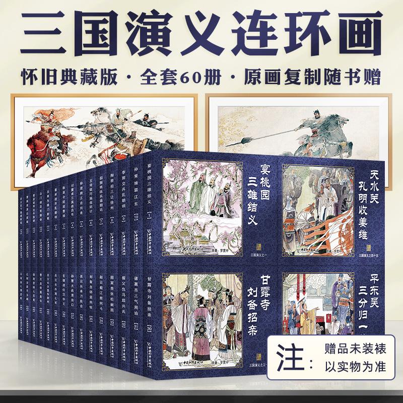 三国演义 连环画小人书全套 60册典藏版 天猫优惠券折后¥79包邮(¥119-40)