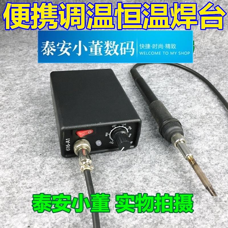 616A1 китайская капуста T12 сварной шов тайвань 616 сварной шов тайвань железо мини портативный термостатический термостат служба diy паяльником.