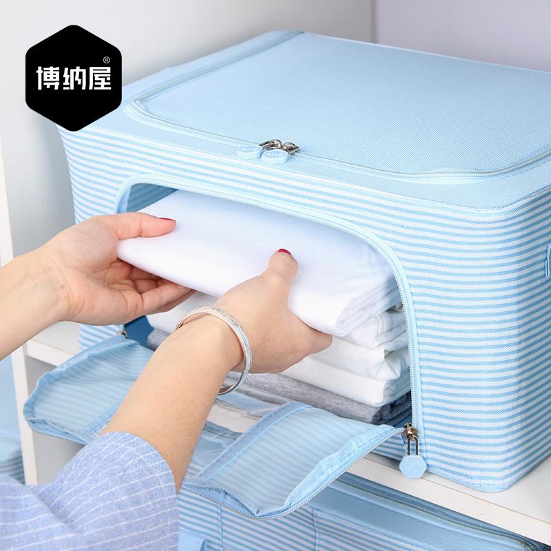 博纳屋 玩具收纳箱 大号有盖牛津布婴儿整理箱 铁架衣物储物箱