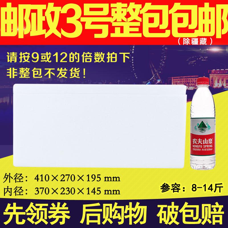 邮政泡沫箱保温箱3号 10斤水果生鲜食品海鲜冻品冷藏箱大号批发