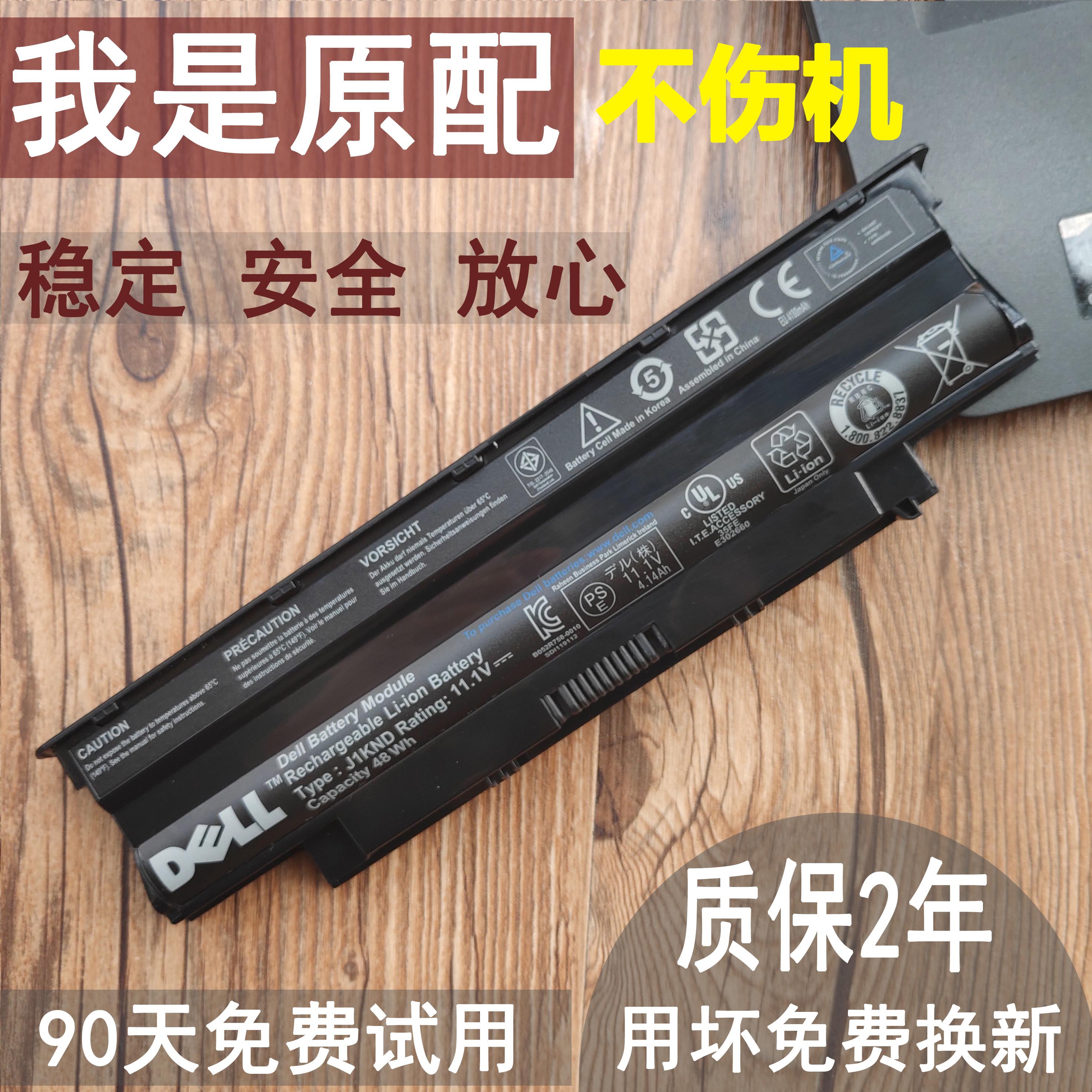 原装戴尔N4010 N5010 M5010 N4050 N5110 N4110J1KND笔记本电池
