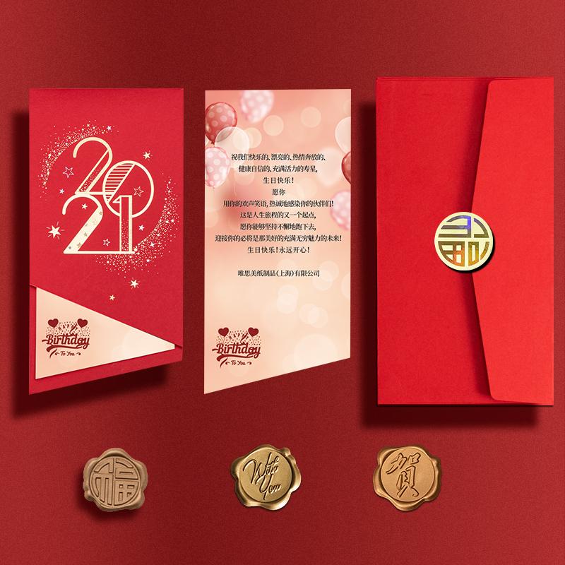 生日贺卡定制2021高档企业商务员工节日卡片创意感恩欧式简约大气