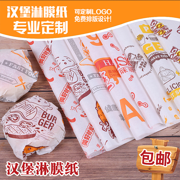 Hamburger paper Sandwich wrapping paper Chicken roll Coated paper Oil-proof grease-proof paper Custom tray Fried chicken plate cushion paper