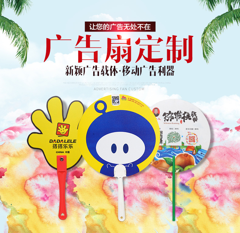 Advertising fan Promotion fan PP advertising fan Custom plastic advertising fan Custom promotional fan Gift advertising fan