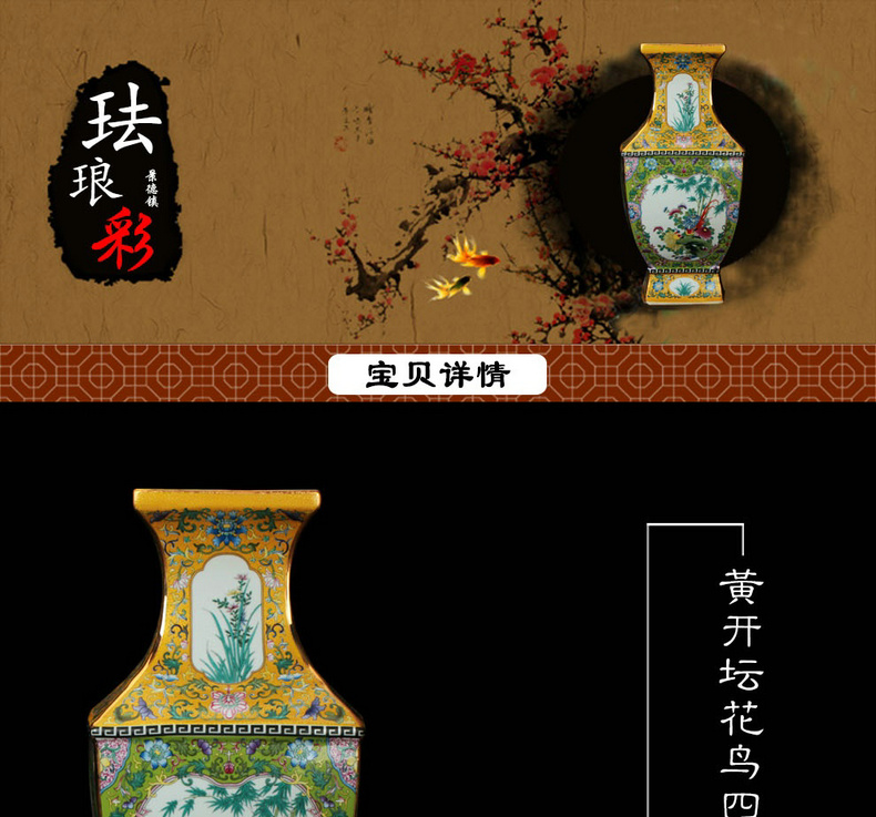 Jingdezhen ceramics vase antique yellow colored enamel six - party painting of flowers and four bottles of modern Chinese style household furnishing articles